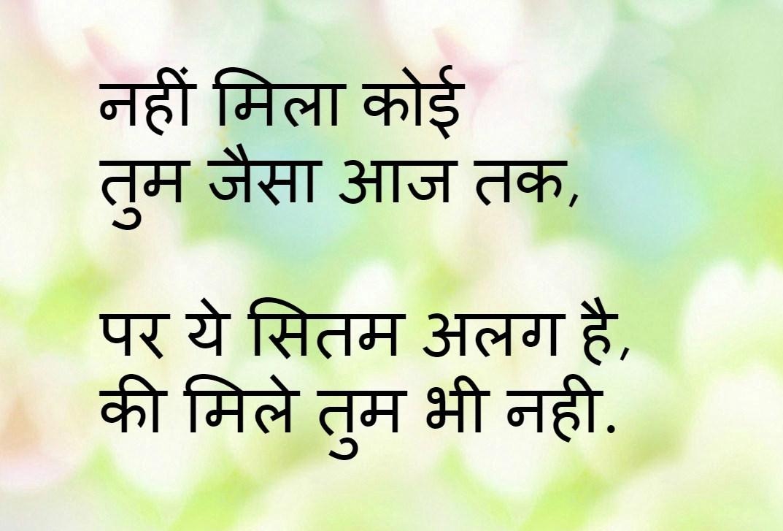 Sad Love Shayari | हिंदी सैड शायरी