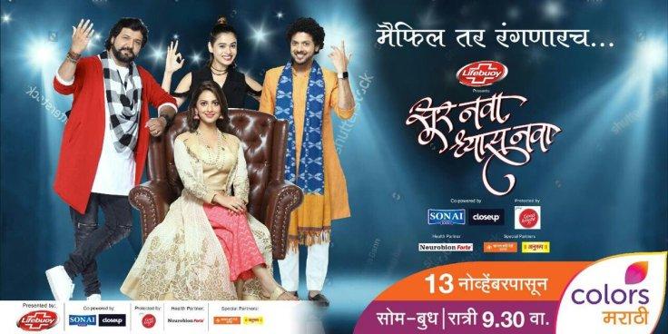 Sur-Nava-Dhyas-Nava-Colors-Marathi-Musical-Show-Title-01