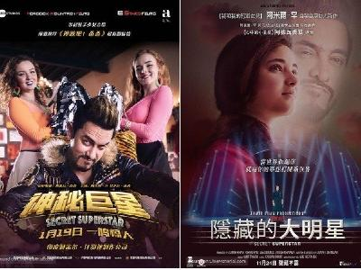 1516371632-Secret_Superstar_China_BO