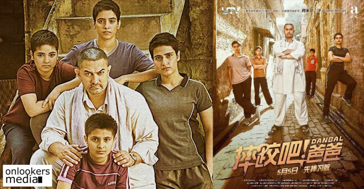 dangal-chinese-images-photos-poster.jpg
